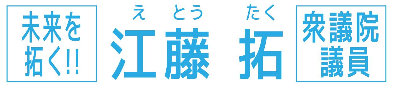 衆議院議員|江藤拓